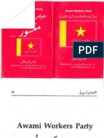 Awami Workers Party Pakistan Manifesto in Urdu