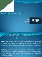 ΚΕΦΑΛΑΙΟ 7_ΠΡΑΣΙΝΗ ΚΑΤΟΙΚΙΑ