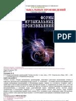 Валентина Холопова - Формы музыкальных произведений.pdf