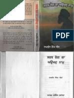 Sarab Rog Ka Aukhad Naam - In Punjabi-  Raghbir Singh Bir
