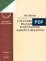 Шохин, В. К. 2004. Стратификации реальности в онтологии Адвайта-Веданты. Москва ИФ РАН.