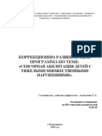 Алексеева Т.А. Коррекционно-развивающая  программа по теме