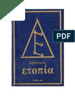 Ετοπία - Αρίωνος  (α')