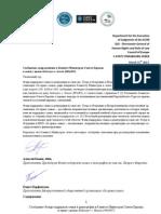 Сообщение, направляемое в Комитет Министров Совета Европы  в связи с делом Alekseyev v. Russia (4916/07)