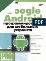 Голощапов А. Л. - Google Android программирование для мобильных устройств - 2011
