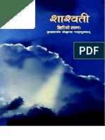 Class12 Sanskrit Textbook2