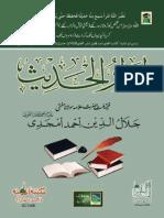 Anwar al'Hadith [Urdu]
