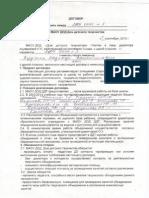 Договор о взаимоотношениях МБОУ ООШ №3 г. Нытва и МАОУ ДОД Дом детского творчества