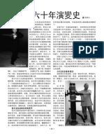 新武俠_詠春拳六十年演變史