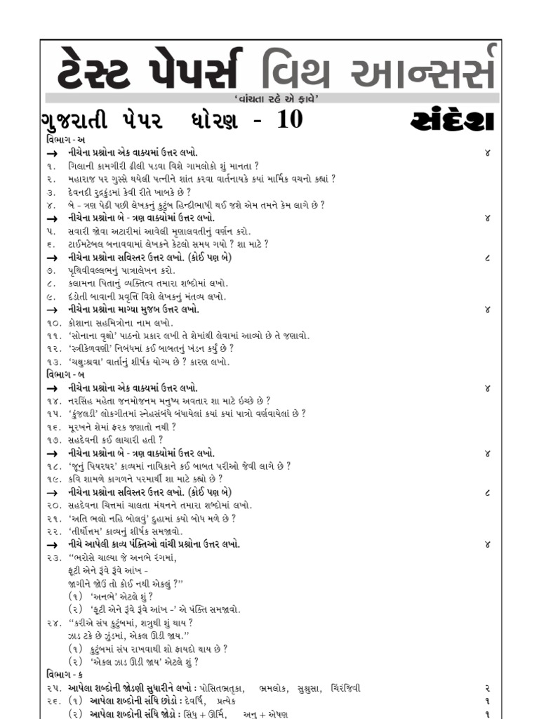 gujarati paper std th gseb