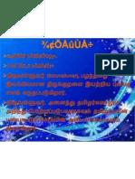 Thirukural Jaya 2.11