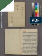'The Life of Nobunaga' ['Zatsushi' 雜史 (Blended History)] by Ishii Kendō, 1863 (English
