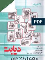 ديابت وكنترل قند خون - نويسندگان دكتر هادي هراتي وديگران