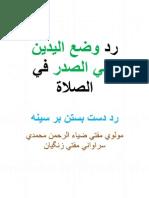 دست بستن روي سينه - مفتي ضياء الرحمن محمدي