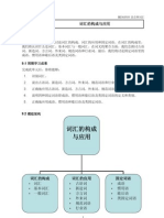 Modul PPG BCN3101 Bab9
