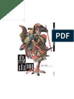 The world of Akira Toriyama.pdf