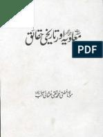 Ameer Muawiyah aur Tareekhi haqaiq