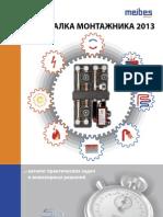 Шпаргалка монтажника по отопительным системам от Meibes (2013)