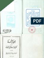 Anwar-e-Khamsa