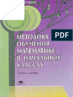 0480695 51058 Istomina n b Metodika Obucheniya Matematike v Nachalnyh Klas