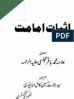 Asbat-e-Imamat