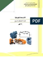 Plc in arabic