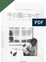 Richard Clayderman - A Thousand Winds