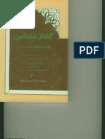 Al-Azhar University - Wikipedia, The Free Encyclopedia | Abrahamic