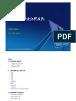 中国钢铁行业分析报告