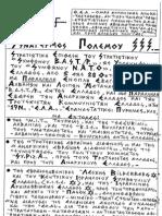 Β' ΕΓΧΕΙΡΙΔΙΟ ΕΠΙΒΙΩΣΗΣ προσθέματα 7-8