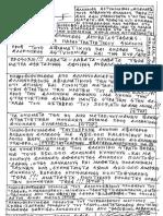 Β' ΕΓΧΕΙΡΙΔΙΟ ΕΠΙΒΙΩΣΗΣ προσθέματα 9-11