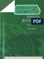 Никифоров А.Л. - Природа философии. - 1991