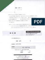日本ランプワーク協会2009年度会費