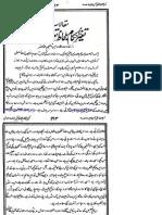 PDFتغیر احکام میں حالات و زمانہ کی رعایت