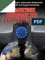 Οι Ναζιστικές Καταβολές της ΕΕ των Βρυξελλών