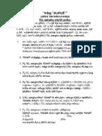 Apex Technologies Partnership Deed Allteration 25.12.2011