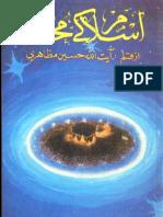 IslamKayMuhafiz