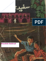 Sofaid Bhoot-Syed Zakir Ejaz-Feroz Sons-1971