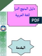 71999815 Nota Bam 3109 Pengenalan Kurikulum Bahasa Arab