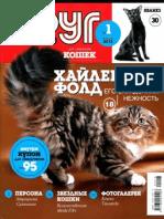 Друг кошек 2013'01