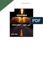 مقدمات فى حوار النصرانيات - معاذ عليان