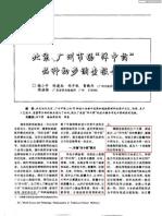 """北京、广州市场""""洋中药""""品种初步调查报告"""