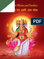 Gayatri Mantra Booklet