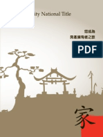 fnt journey brochure chinese final