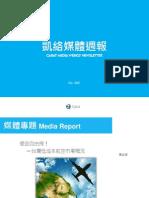 Carat Media NewsLetter 680 Report