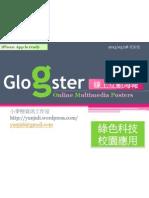 Glogster 綠色科技應用-線上互動海報應用於校園_small