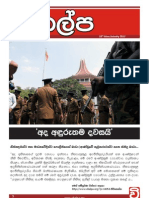 Vikalpa News Bulletin - January 2013 | 10th Issue