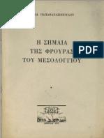 Η σημαία της φρουράς του Μεσολογγίου Ηλία Παπαθανασόπουλου Αθήναι 1971