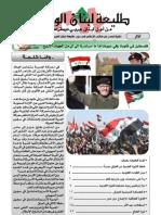 طليعة لبنان آذار  2013