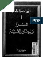 تاريخ الحضارات العام - المجلد الأول - الشرق واليونان القديمة